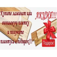 При покупке ламината или виниловой плитки - плинтус в подарок!!!